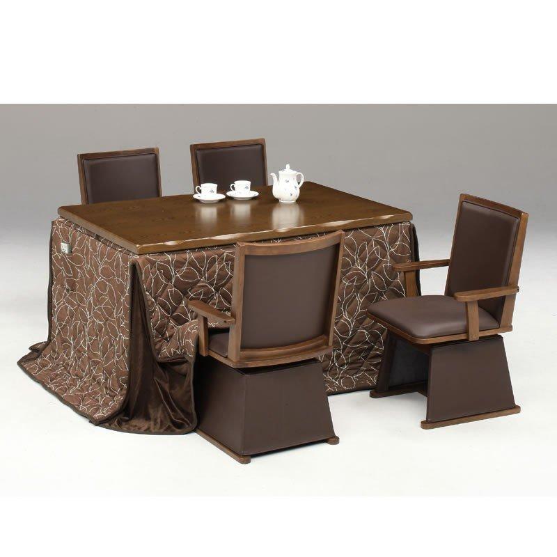 ハイタイプこたつ こたつUKT-1354 135センチ幅、長方形+肘付回転椅子4脚+布団(抽象的木の葉柄)の6点セット ダイニングコタツ ダークブラウン色