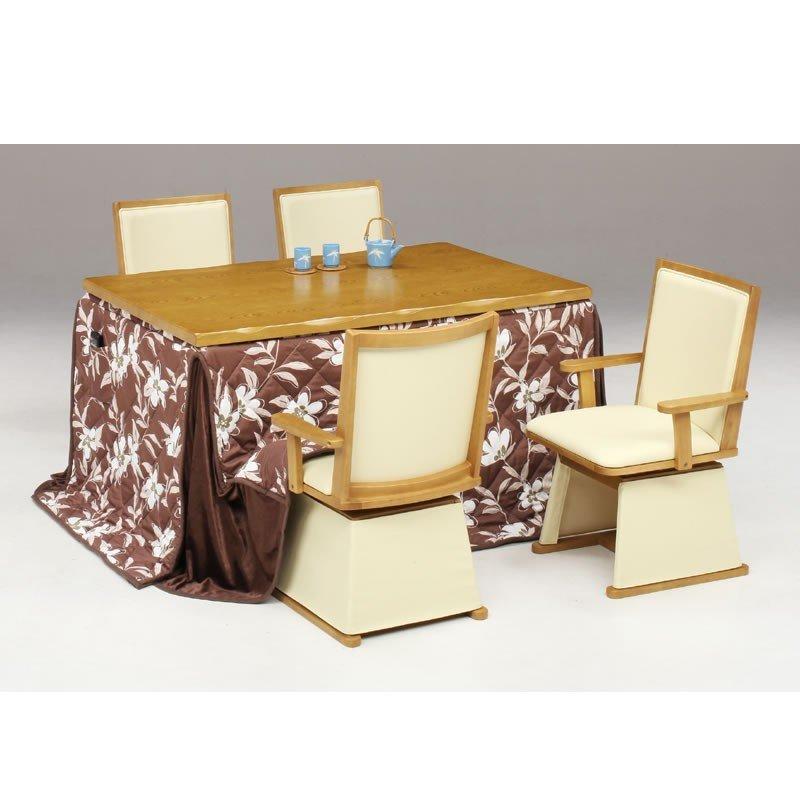 ハイタイプこたつ こたつUKT-1354 135センチ幅、長方形+肘付回転椅子4脚+布団(総花柄)の6点セット ダイニングコタツ ライトブラウン色