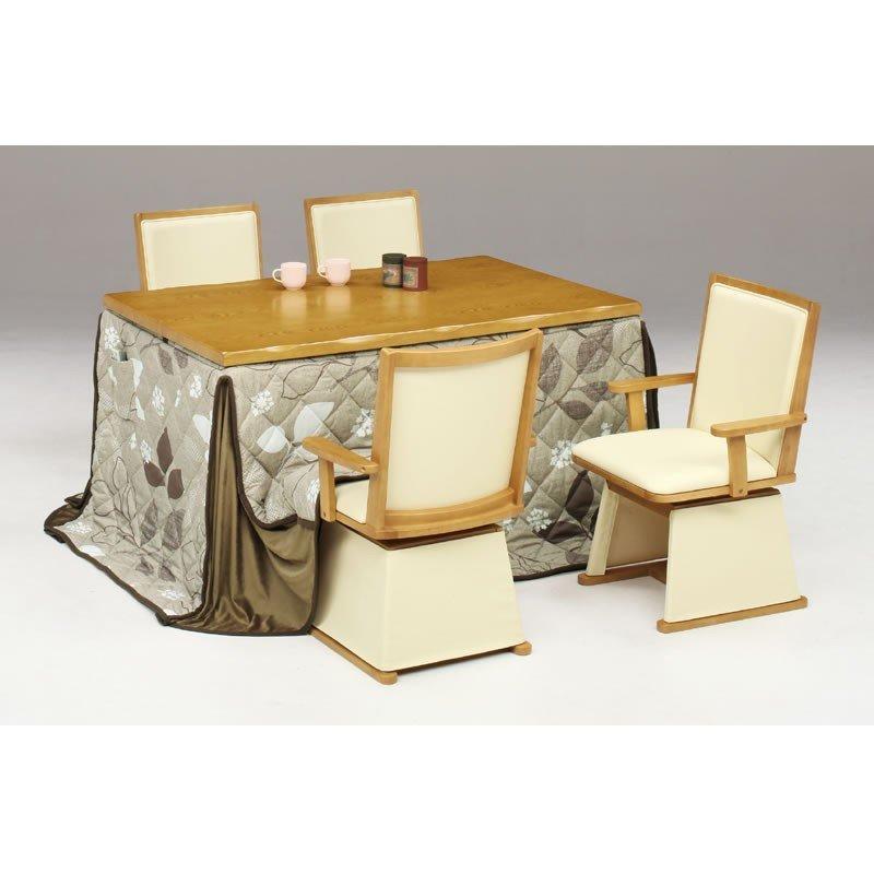 ハイタイプこたつ こたつUKT-1354 135センチ幅、長方形+肘付回転椅子4脚+布団(総植物柄)の6点セット ダイニングコタツ ライトブラウン色