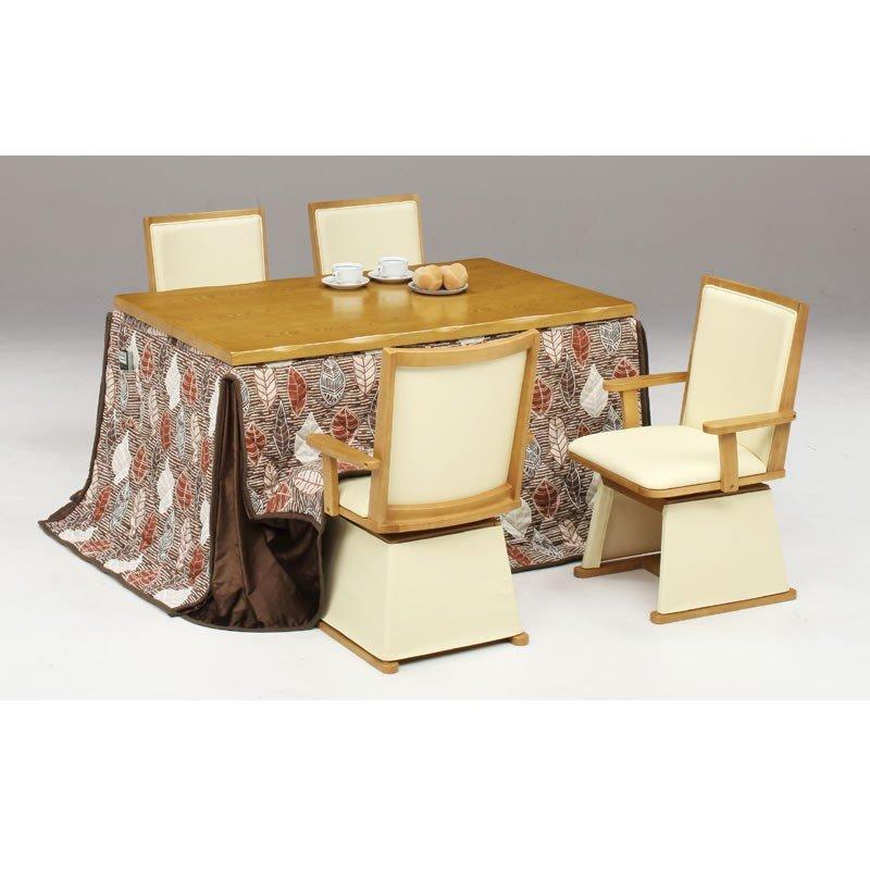 ハイタイプこたつ こたつUKT-1354 135センチ幅、長方形+肘付回転椅子4脚+布団(木の葉柄)の6点セット ダイニングコタツ ライトブラウン色