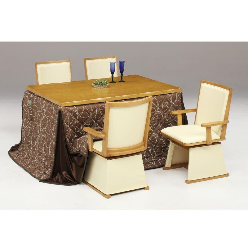 ハイタイプこたつ こたつUKT-1354 135センチ幅、長方形+肘付回転椅子4脚+布団(抽象的木の葉柄)の6点セット ダイニングコタツ ライトブラウン色