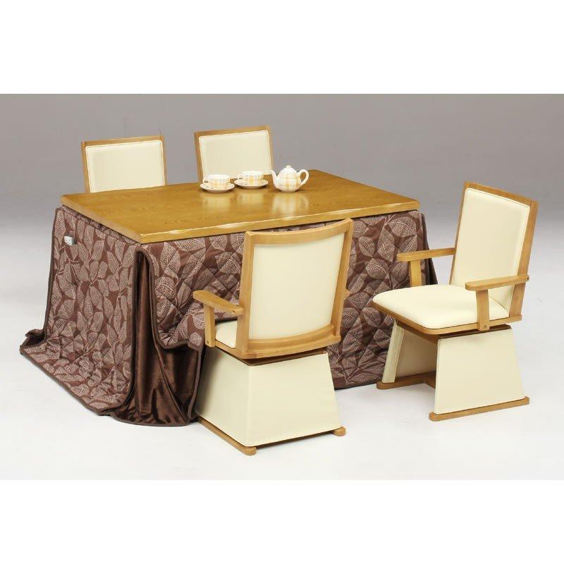 ハイタイプこたつ こたつUKT-1354 135センチ幅、長方形+肘付回転椅子4脚+布団(総木の葉柄)の6点セット ダイニングコタツ ライトブラウン色