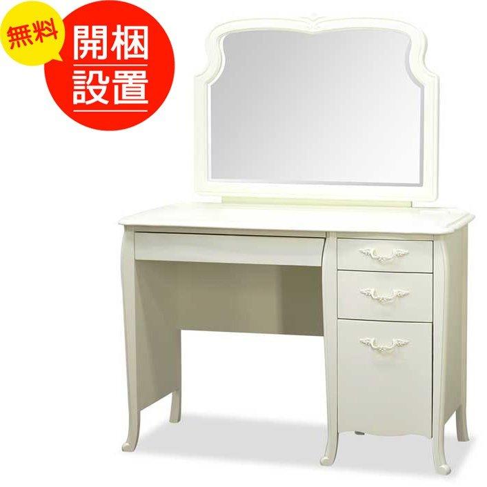 鏡台 一面ドレッサー ブラン一面鏡  ドレッシーなヨーロピアンスタイル ホワイト色(白色)お部屋に搬入、開梱、設置いたします