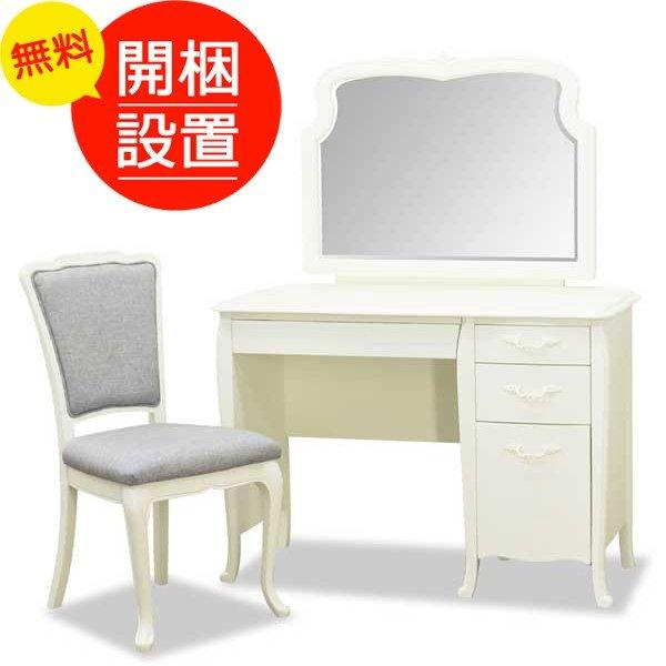 鏡台 一面ドレッサー ブラン一面鏡 チェア付 ドレッシーなヨーロピアンスタイル ホワイト色(白色)お部屋に搬入、開梱、設置いたします