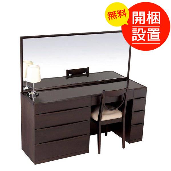 ドレッサー/鏡台 ファータ1500 10一面 チェア付 ナラ材 ウェンジ色