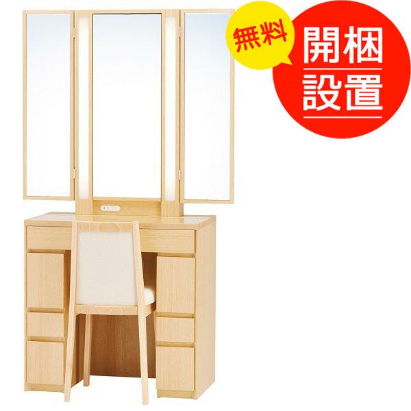 三面鏡/鏡台 ロッシェル75、25半三面収納 チェア付 ナラ材 ナチュラル色(生地色)