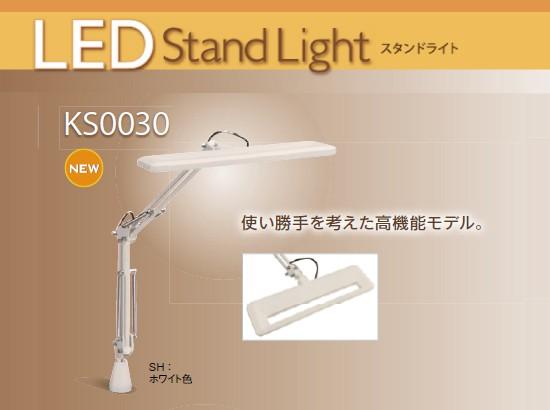 デスクライト カリモクLEDスタンドライト クランプタイプ KS0030 ホワイト色