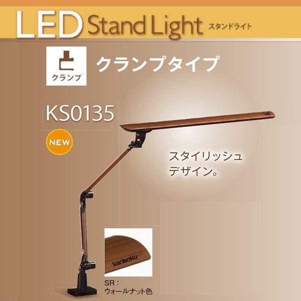 デスクライト カリモクLEDスタンドライト クランプタイプ KS0135SR ウォールナット色