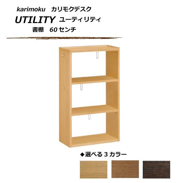搬入設置 ユーティリティ(UTILITY) カリモク 書棚 60センチ QS2075 3色対応
