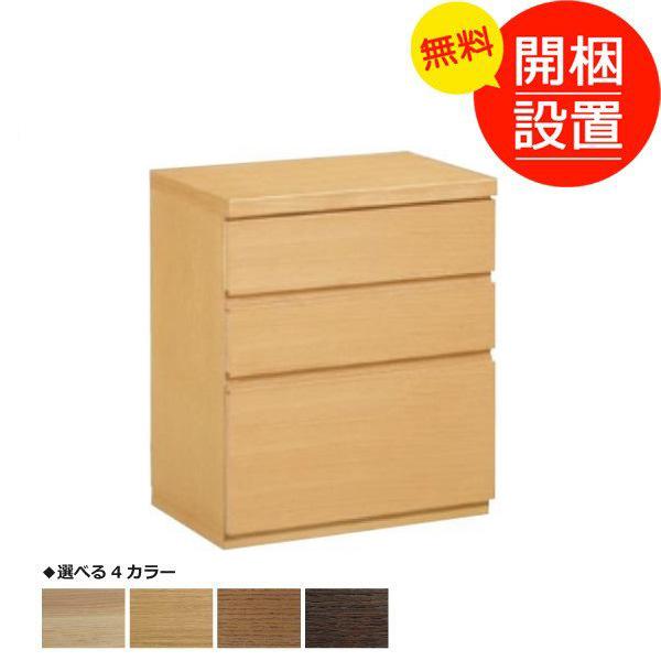 【搬入設置】 ボナ シェルタ(BUONA SCELTA) チェスト QT2274 4色対応