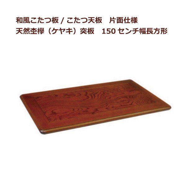 和風コタツ板 こたつ天板 150センチ幅長方形 片面仕様 天然杢欅(ケヤキ)突板 国産品(日本製)