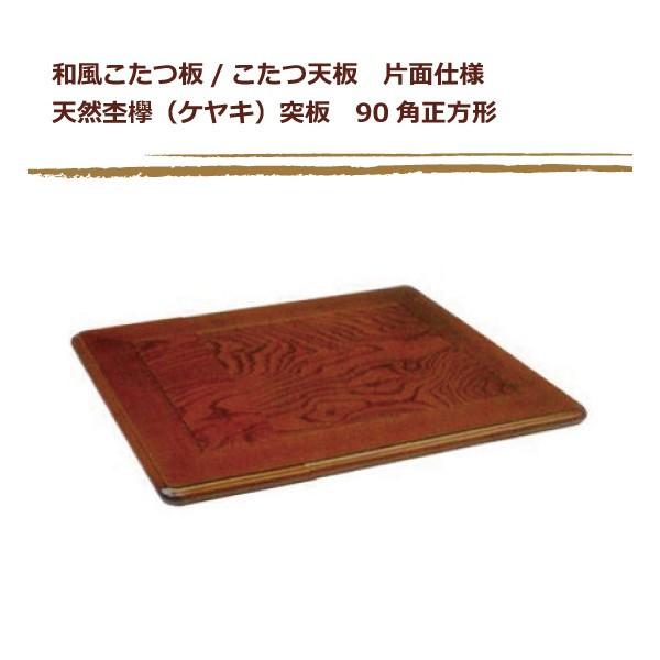 和風コタツ板 こたつ天板 90角正方形 片面仕様 天然杢欅(ケヤキ)突板 国産品(日本製)