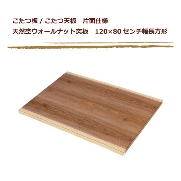 こたつ板 こたつ天板 片面仕様 天然杢ウォールナット突板 120×80センチ幅長方形