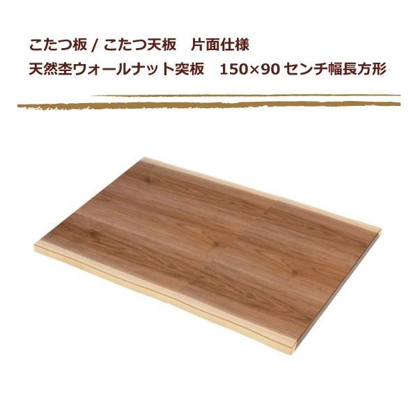 コタツ板 こたつ天板 150×90センチ幅長方形 片面仕様 天然杢ウォールナット突板 国産品(日本製)