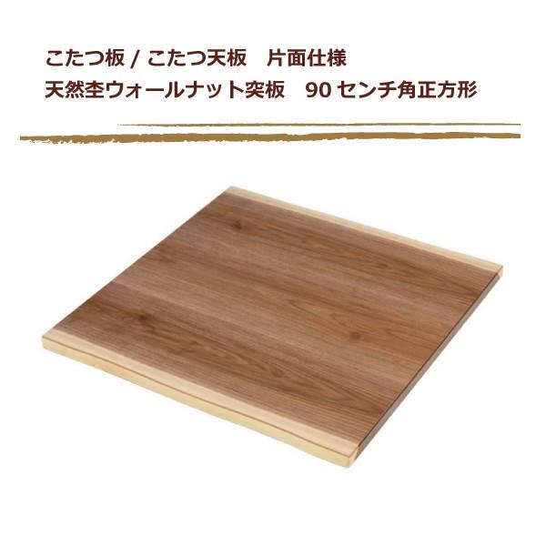 コタツ板 こたつ天板 90センチ角正方形 片面仕様 天然杢ウォールナット突板 国産品(日本製)
