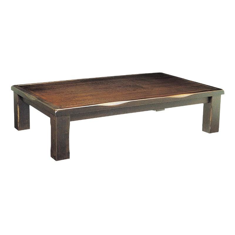 こたつ コタツテーブル 長方形150巾 家具調コタツ 古代150