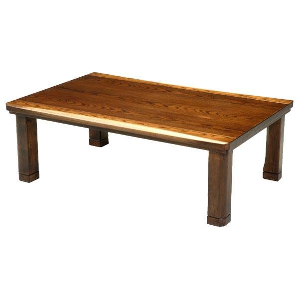 こたつ コタツテーブル 長方形120巾 天然木 MILD KO14-47