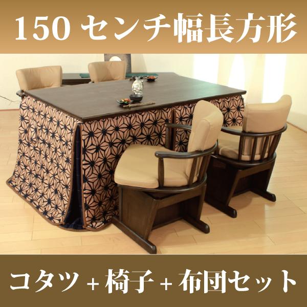 ハイタイプ高脚こたつ ダイニングコタツセット 美崎TL150+椅子(菊香)4脚+掛け布団(KF-504) テーブル150センチ巾長方形 6点セット