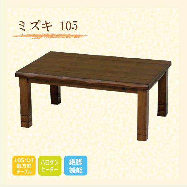 こたつ コタツテーブル 和モダンコタツ 105巾長方形 ミズキ105 ブラウン色