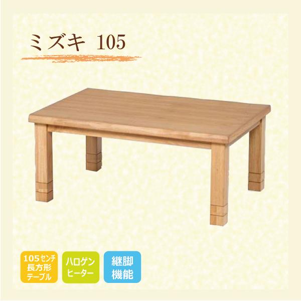 こたつ コタツテーブル 和モダンコタツ 105巾長方形 ミズキ105 ナチュラル色