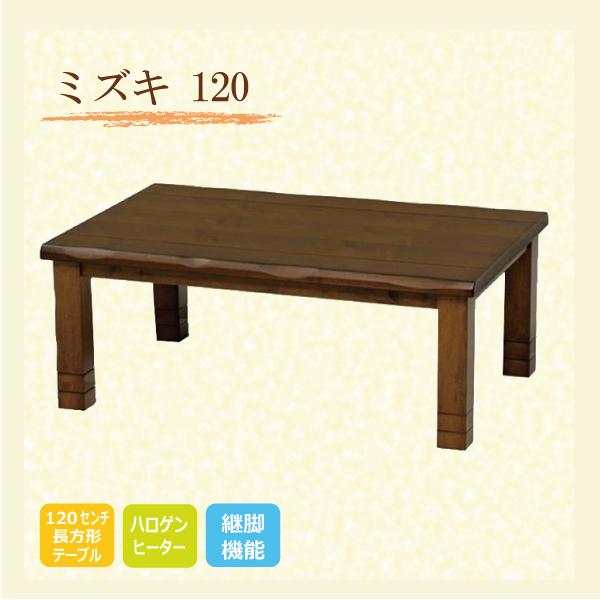 こたつ コタツテーブル 和モダンコタツ 120巾長方形 ミズキ120 ブラウン色