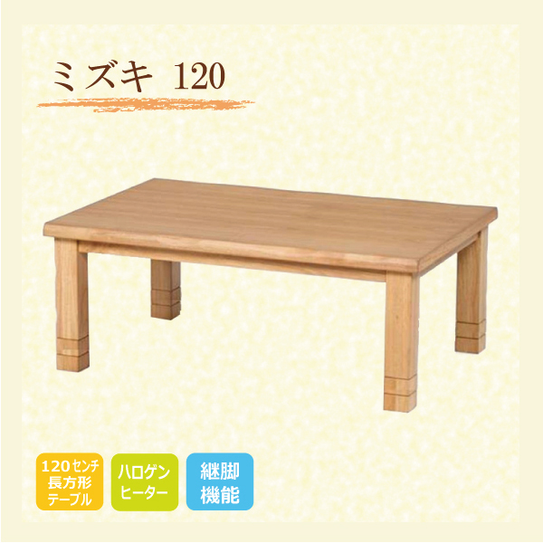 こたつ コタツテーブル 和モダンコタツ 120巾長方形 ミズキ120 ナチュラル色