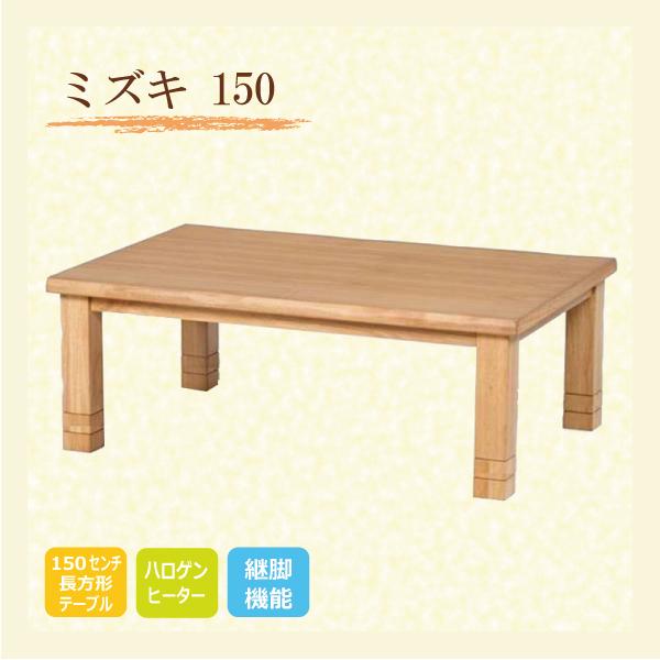 こたつ コタツテーブル 和モダンコタツ 150巾長方形 ミズキ150 ナチュラル色