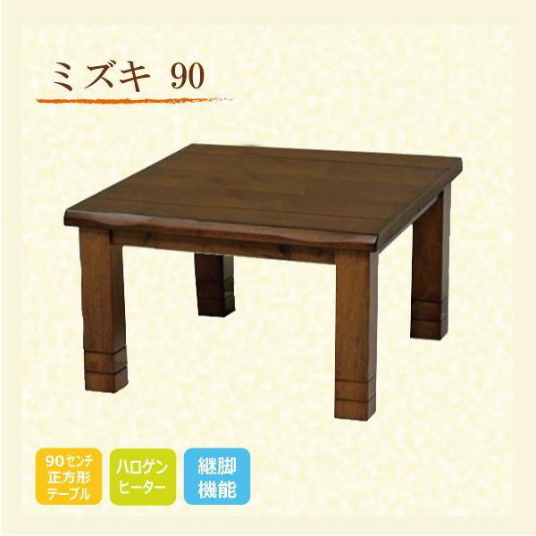 こたつ コタツテーブル 和モダンコタツ 90巾正方形 ミズキ90 ブラウン色