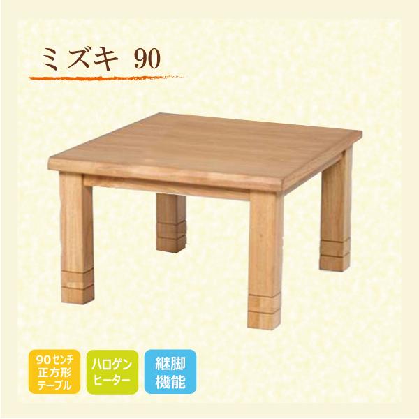 こたつ コタツテーブル 和モダンコタツ 90巾正方形 ミズキ90 ナチュラル色