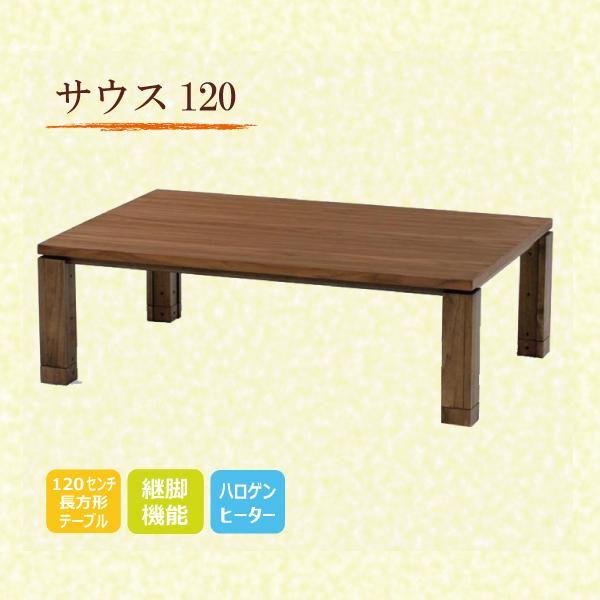 こたつ コタツテーブル モダンコタツ 120巾長方形 サウス120