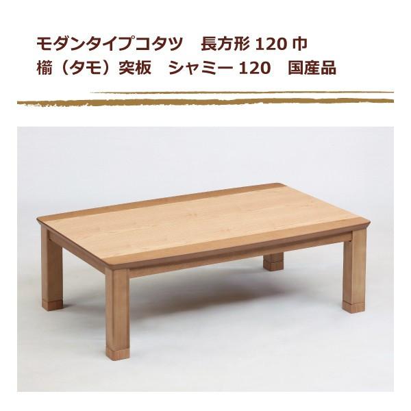 こたつテーブル コタツ モダンタイプコタツ 長方形120巾 タモ突板 シャミー120 国産品