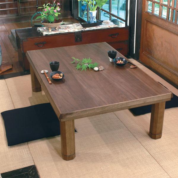 こたつ コタツテーブル 長方形150巾 ウォールナット 新和風 高月KR 国産品