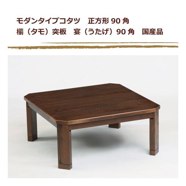 こたつテーブル コタツ モダンタイプコタツ 正方形90角 タモ突板 宴(うたげ)90角 国産品