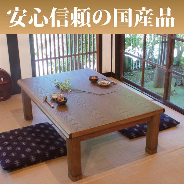 こたつ コタツテーブル 長方形150巾 タモ突板 新和風 友禅KR 国産品