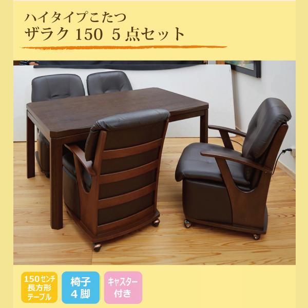 ハイタイプ高脚こたつ ダイニングコタツセット ザラク150 ブラウン色+肘掛け椅子(センチュリー)4脚 テーブル150センチ巾長方形 5点セット