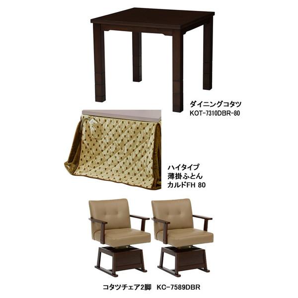 ハイタイプ高脚こたつ/ダイニングコタツセット こたつ(KOT-7310DBR-80)+椅子(KC-7589DBR)2脚+布団(カルドFH80) 4点セット