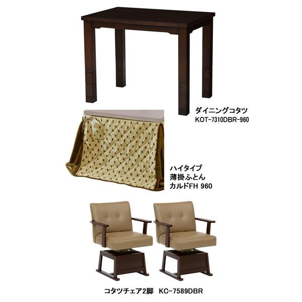 ハイタイプ高脚こたつ/ダイニングコタツセット こたつ(KOT-7310DBR-960)+椅子(KC-7589DBR)2脚+布団(カルドFH960) 4点セット