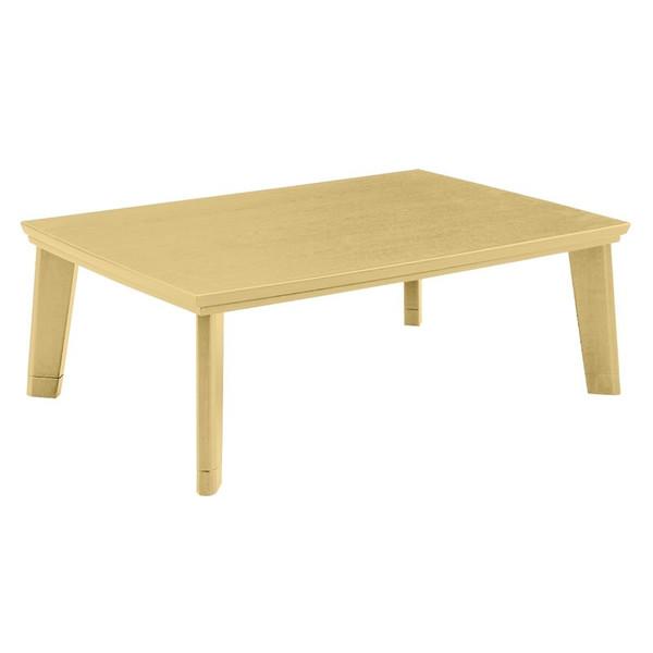 こたつ モダンコタツテーブル アンディ120 長方形120幅 ライトブラウン色