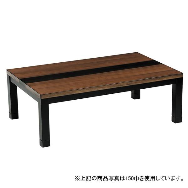 こたつ 120幅長方形 オールシーズンデザインコタツ ローテーブル エーベル 天然杢ウォールナット