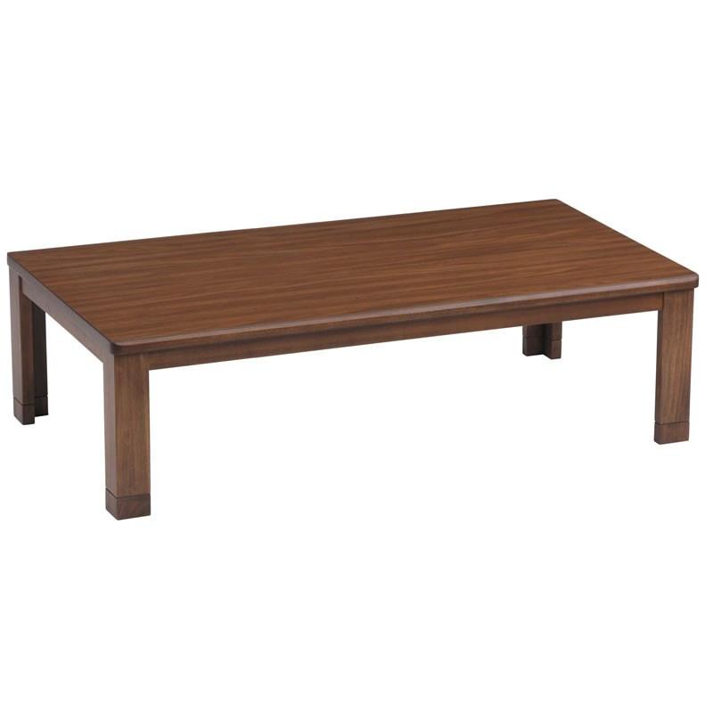 こたつテーブル 長方形幅150センチ カーター 家具調コタツ ローテーブル