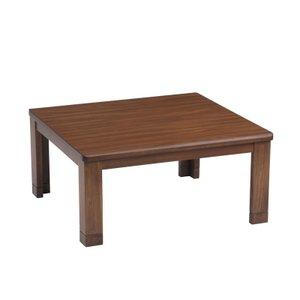 こたつテーブル 正方形幅80センチ カーター 家具調コタツ ローテーブル