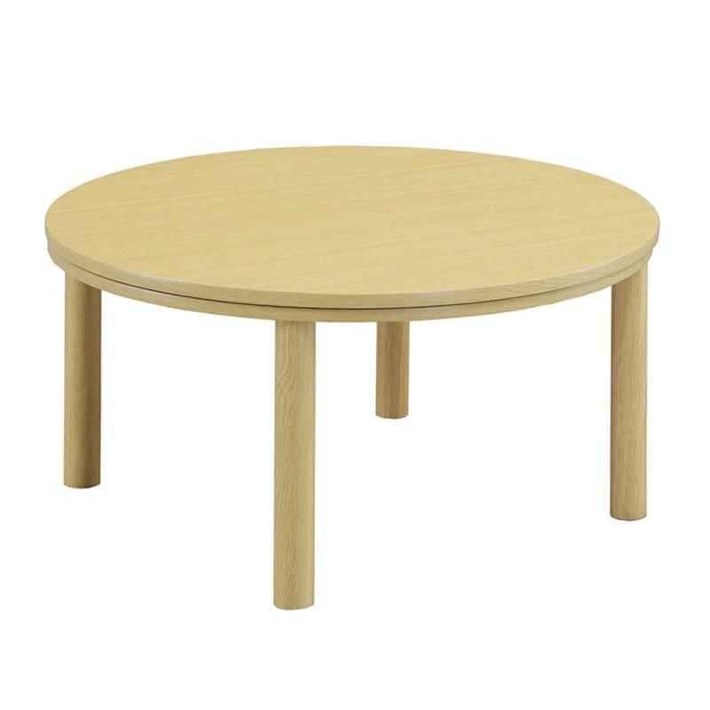 こたつ モダンコタツテーブル カジュアル75丸 円形75丸 ライトブラウン色