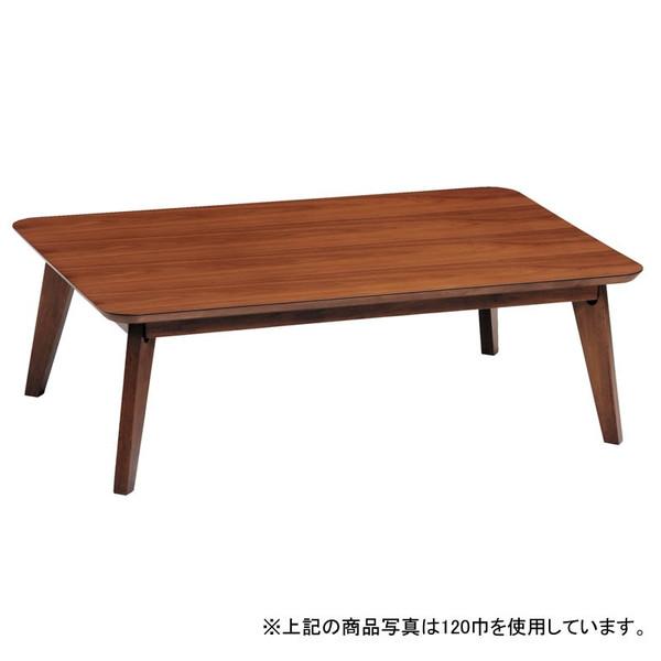 こたつ 105幅長方形 オールシーズンデザインコタツ ローテーブル カミル 天然杢タモ