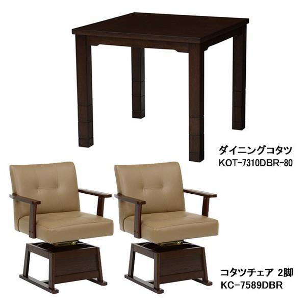 ハイタイプ高脚こたつ/ダイニングコタツセット こたつ(KOT-7310DBR-80)+椅子(KC-7589DBR)2脚 3点セット