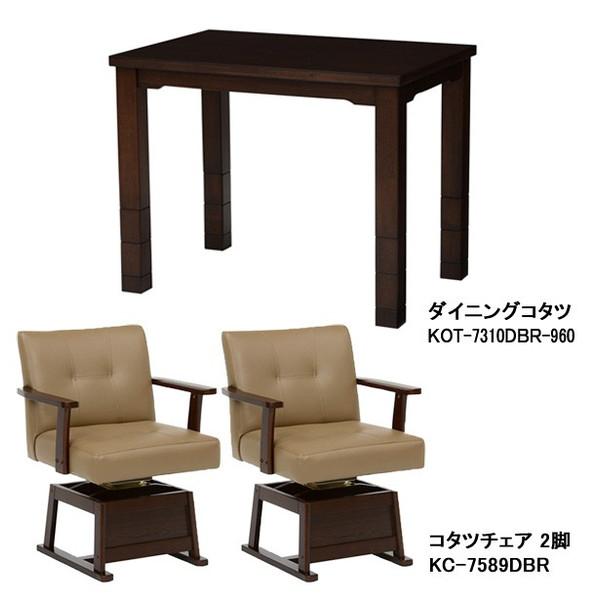 ハイタイプ高脚こたつ/ダイニングコタツセット こたつ(KOT-7310DBR-960)+椅子(KC-7589DBR)2脚 3点セット