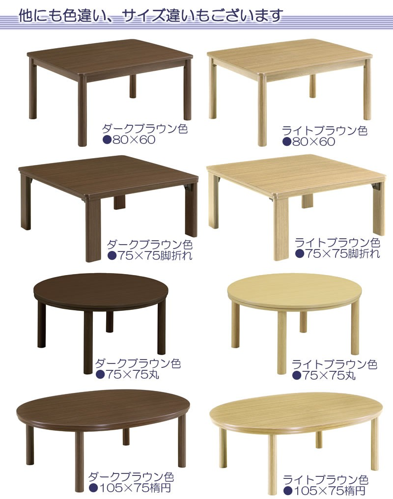 こたつ モダン折れ脚コタツテーブル カジュアル75 正方形75幅 ライトブラウン色