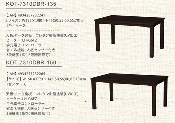 ハイタイプ高脚こたつ/ダイニングコタツ こたつ(KOT-7310DBR-960) 90×60センチ幅 小型長方形 ダークブラウン色