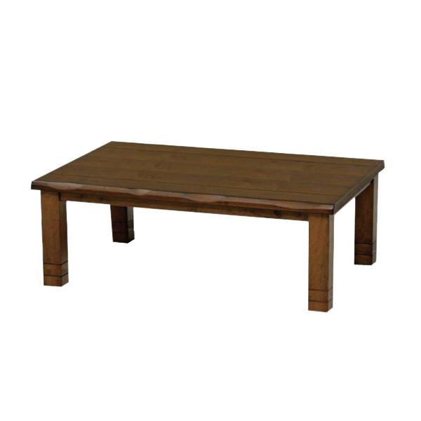 こたつ コタツテーブル 和モダンコタツ 150巾長方形 ミズキ150 ブラウン色