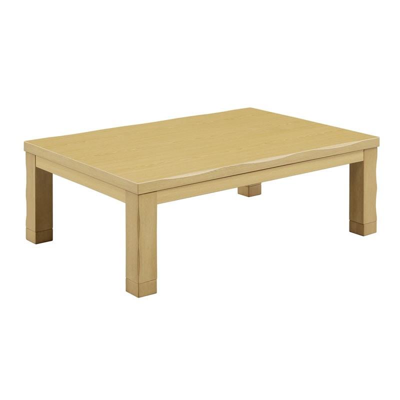 こたつ モダンシンプルスタイルコタツテーブル ノア150 長方形150幅 ライトブラウン色