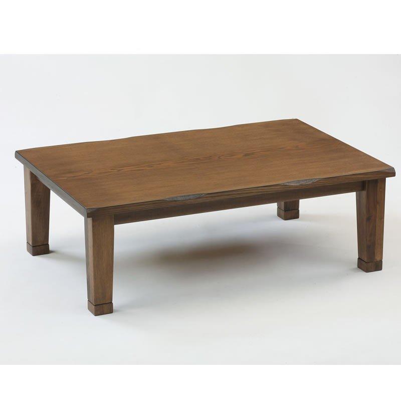 こたつテーブル 長方形幅135センチ ライジング135 家具調コタツ ローテーブル